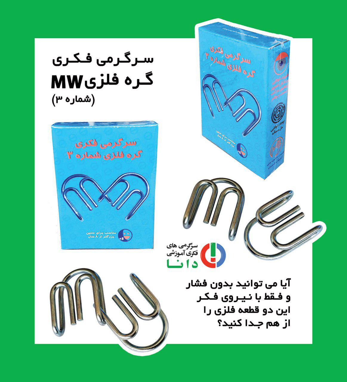 گره فلزی mw