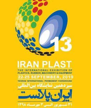 بازدید از نمایشگاه ایران پلاست