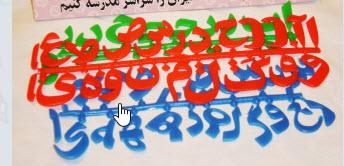 الفبای فارسی پلاستیکی (۵۰ سری)
