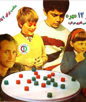 بازی از دید ویکی پدیا