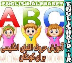 آموزش حروف انگلیسی